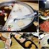 [新竹美食] 岩漿火鍋 – 經國店@火焰炙燒豬好吃 & 湯頭順口 / 單點鍋物餐廳
