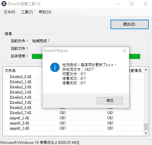 [工具] DirectX Repair 增強版下載 - 修復 0xc000007b 錯誤玩遊戲/軟體 ...