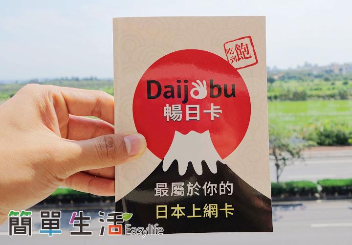[日本手機上網推薦] Daijobu 暢日卡 - 吃到飽測速數據/心得評價@連線穩定速度快 - 簡單生活Easylife