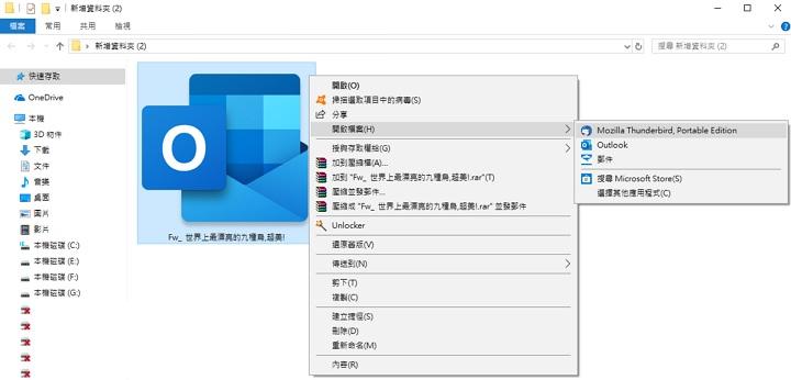 [教學] 如何免安裝 Outlook 軟體開啟 .eml 郵件附件檔案@適用 Windows / MacOS 與 Linux - 簡單生活Easylife