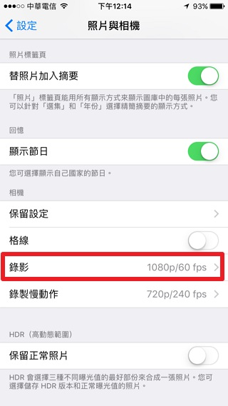 [教學] 如何設定調整 iPhone / iPad 錄影畫質為 HD 或 4K 高解析度影片 - 簡單生活Easylife