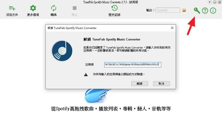 [推薦] TuneFab Spotify Music Converter 下載離線聽 Spotify 音樂 + MP3 轉檔教學 - 簡單生活Easylife