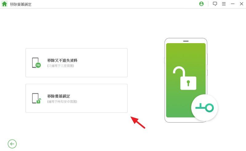 [推薦] iMyFone LockWiper 移除解鎖 iPhone / Android 螢幕密碼鎖教學@免破解抽序號註冊碼 - 簡單生活Easylife