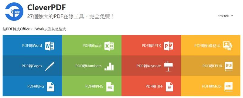 [推薦] CleverPDF 提供 PDF 轉檔、合併、加密解鎖等超過 20 種免費工具線上服務 - 簡單生活Easylife