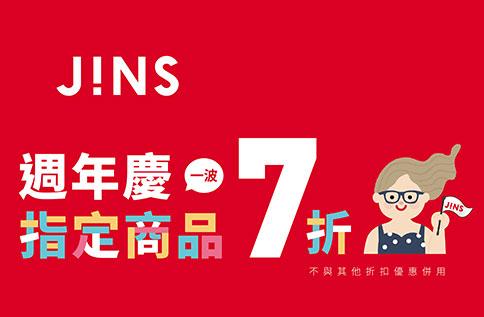 5F JINS週慶第一波-指定商品7折 最新活動內容 臺北復興館 SOGO百貨