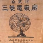 三菱電機扇1