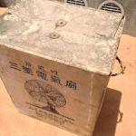 三菱電機扇10