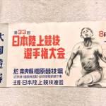 日本陸上競技選手権大会小1