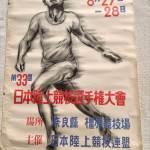 日本陸上競技選手権大会大1