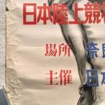 日本陸上競技選手権大会大3