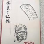 奈良の仏像写真2