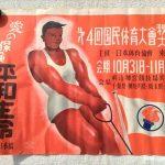 第4回国民体育大会ポスター表面