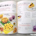 鉢で育てる果樹レシピ