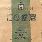森下仁丹歯磨きレトロパッケージ1