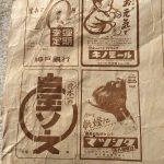 週刊朝日昭和26年2月18日号広告2