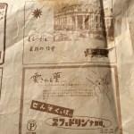 週刊朝日昭和26年2月18日号広告1