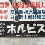 日本陸上競技選手権大会中ポスター2