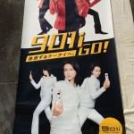 NTTドコモFOMA901i店頭垂れ幕1