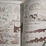 学研恐竜のひみつ中ページ2