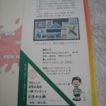 学研決戦!関ヶ原応募券