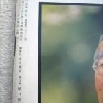 昭和天皇週刊朝日3