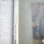 昭和天皇アサヒグラフ3