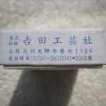 東京オリンピックバッジ外箱2