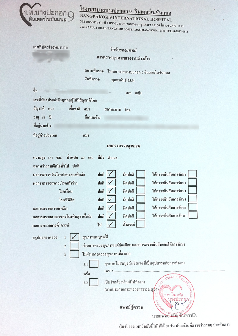 medical certificate annually check 1,900 baht (Myanmar Workers ...