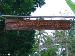 Coco Verde Beach 030