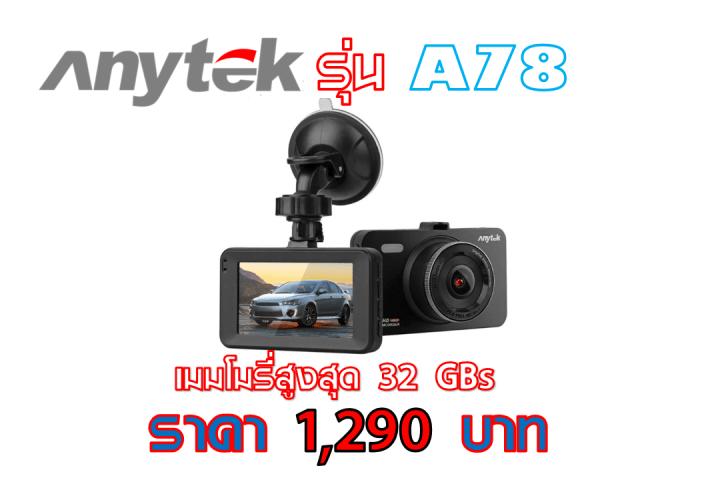 กล้องติดรถยนต์ Anytek A78