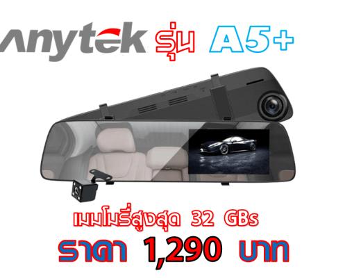 กล้องติดรถ Anytek A5+