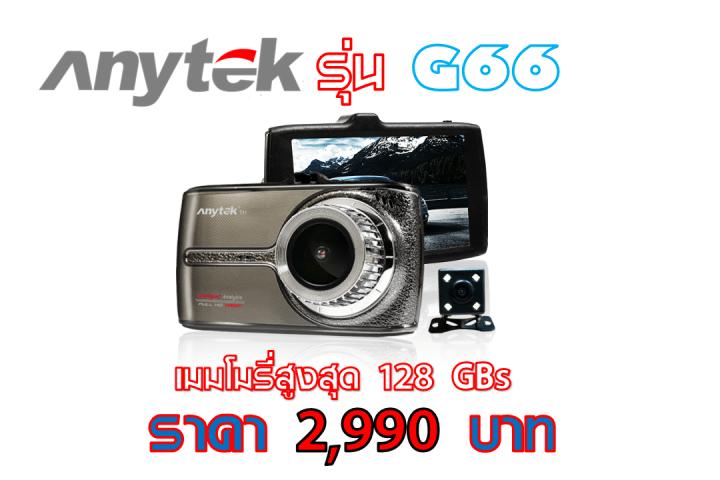 กล้องติดรถ Anytek G66