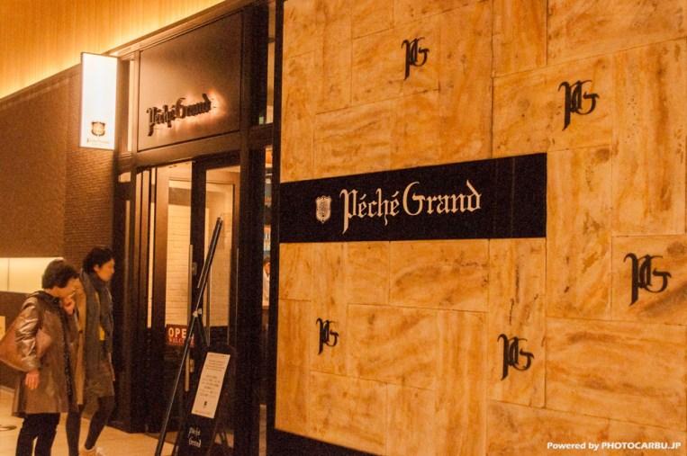 1階Peche Grand