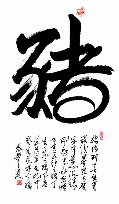 """龍虎中國:張華夏""""十二生肖""""主題書法(組圖)-搜狐滾動"""