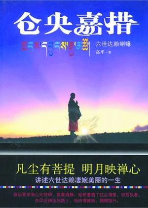 走讀西藏 倉央嘉措,最美的情郎最美的詩(組圖)-搜狐滾動