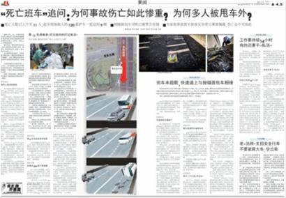 英業達事故影響顯現有公司取消員工班車(組圖)-搜狐新聞