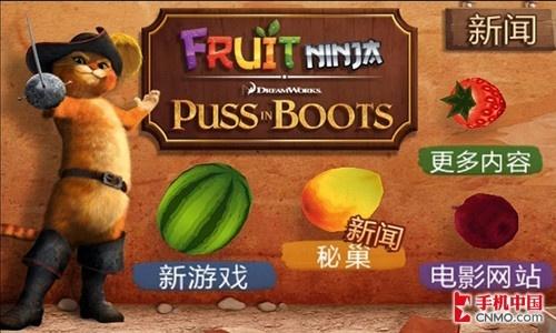 水果忍者換男一號 穿靴子的貓中文來襲-搜狐數碼