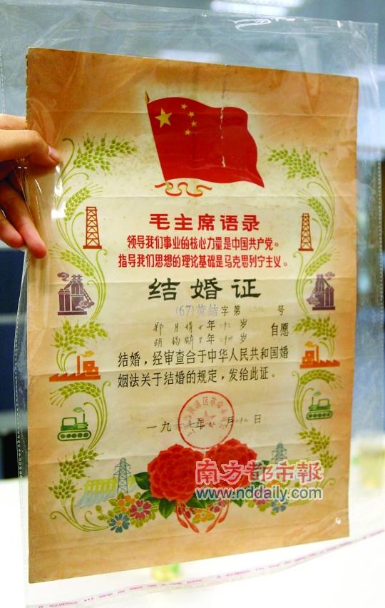 @猫小姐有卷毛:半个世纪以前顺德人的结婚证是这样滴!这是属于爷爷奶奶滴!稿费50元