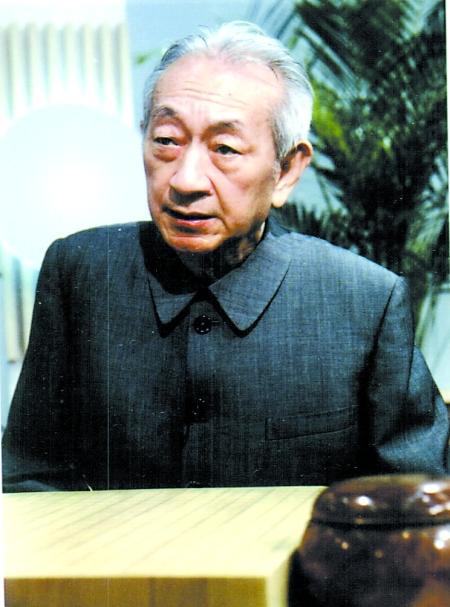 98歲棋圣吳清源:人生輸贏平常事(圖)-搜狐滾動