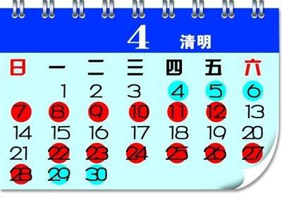 元旦放假安排出人意料 假期結束后要連上8天班(組圖)-搜狐滾動