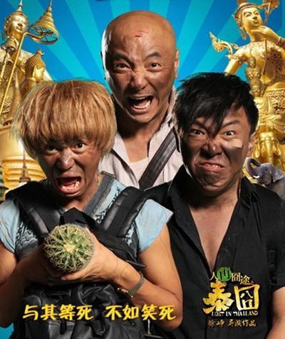 《人再囧途之泰囧》爆笑末日來襲 盤點人再囧途之泰囧經典爆笑臺詞/圖-搜狐滾動