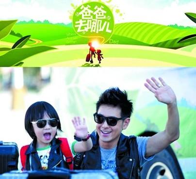 《爸爸去哪兒》雙網第一 收視趕超《我是歌手》-搜狐娛樂