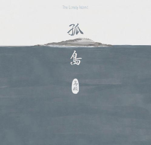 專輯試聽:馬頔《孤島》-搜狐音樂