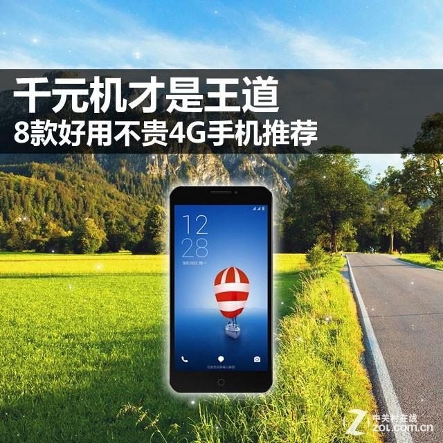 千元機才是王道 8款好用不貴4G手機推薦-搜狐數碼