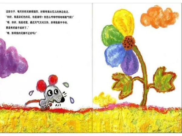 繪本精選之《彩虹色的花》(圖文+視頻)_搜狐母嬰_搜狐網