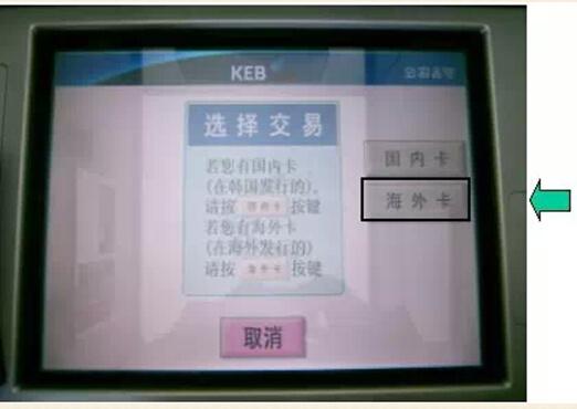 中國銀聯卡韓國ATM取韓幣的方法