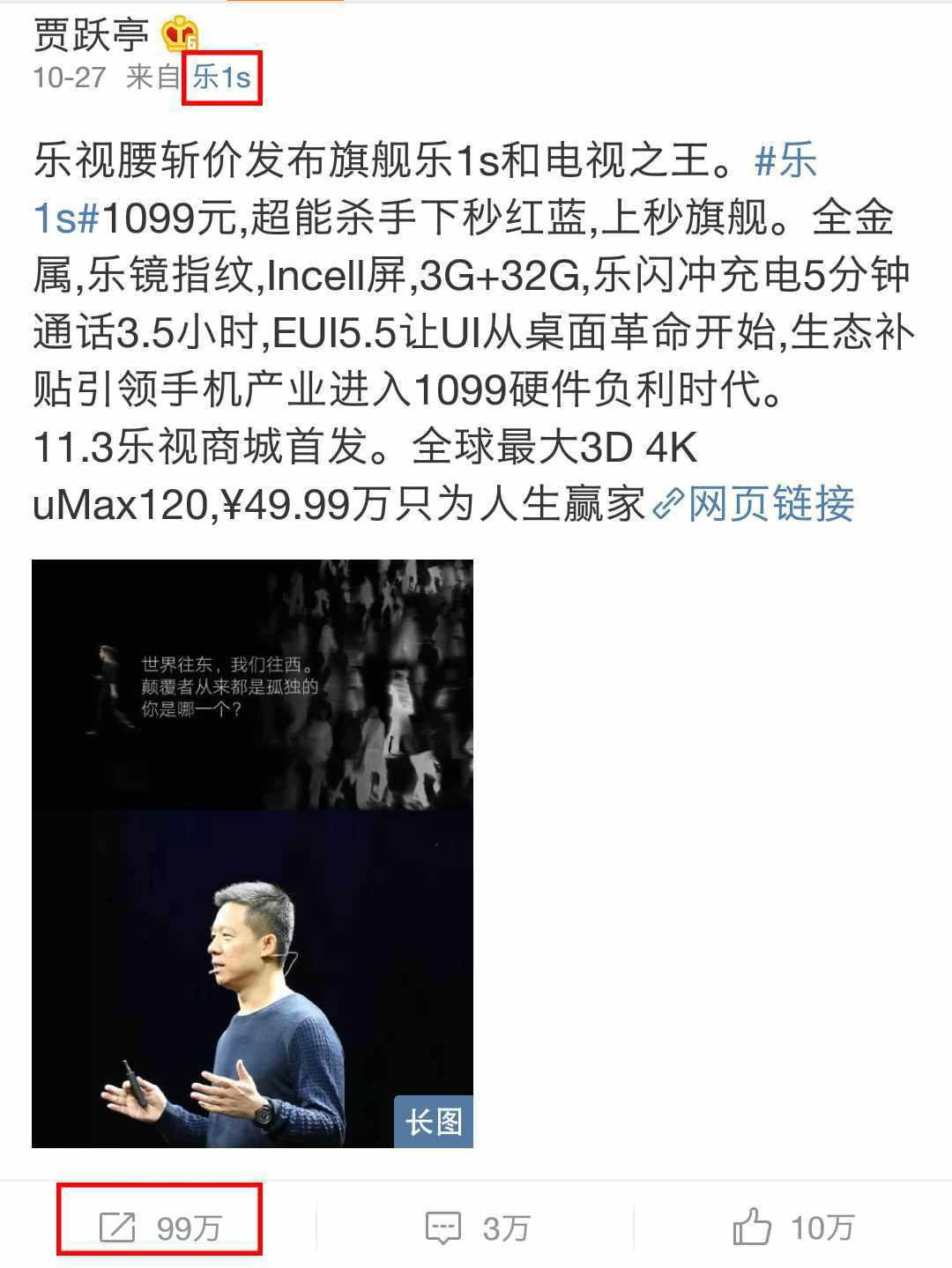 賈躍亭發微博推樂1s,明星們紛紛拿出iPhone6s轉發點贊(組圖)-搜狐滾動