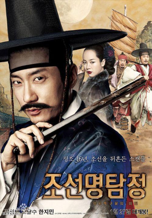 2020韓國電影排行_好看經典的韓國電影排行榜(2)_中國排行網