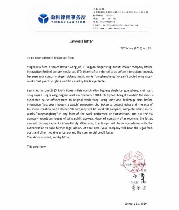 王麟狀告BIGBANG抄襲 發布律師函要求歌曲下線-韓娛頻道