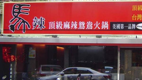 2016年全臺部分餐廳夜市伴手禮店春節營業時間-搜狐